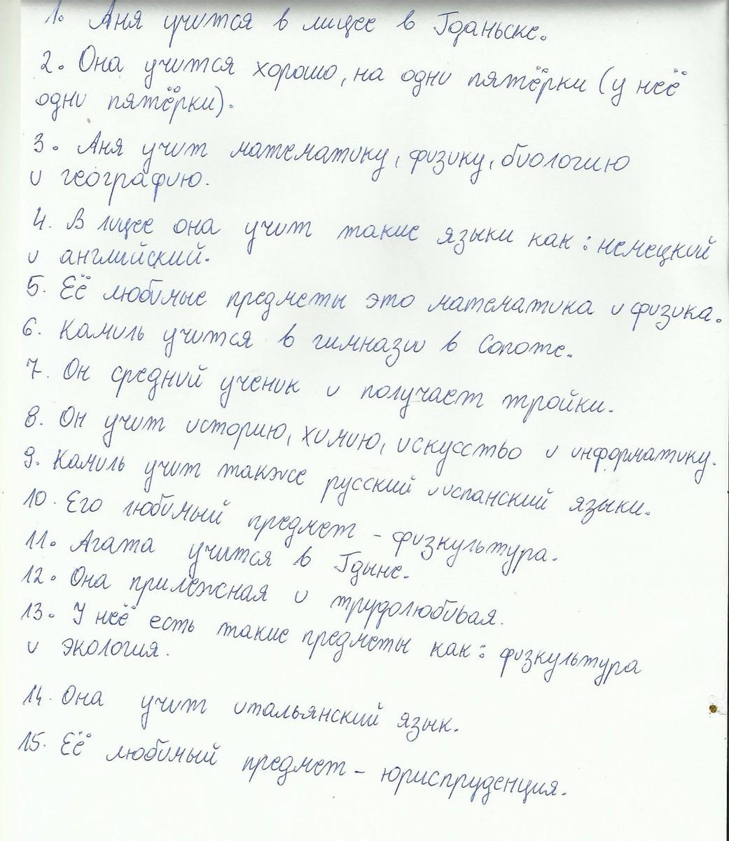 Wybitny proszę o przepisanie podanych zdań na język rosyjski ( litery PU45